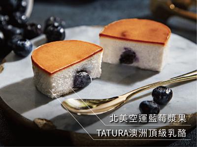 北國藍莓乳酪蛋糕 北美空運藍莓漿果 TATURA澳洲頂級乳酪
