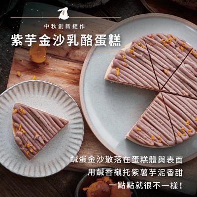 2019中秋限定 ,2019中秋伴手禮 ,紫芋金沙乳酪蛋糕 ,芋頭控 ,芋頭甜點 ,芋泥鹹蛋黃