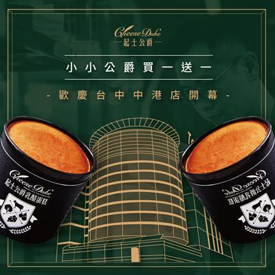 歡慶台中中港店開幕,小小公爵,乳酪蛋糕,起士公爵,起司公爵