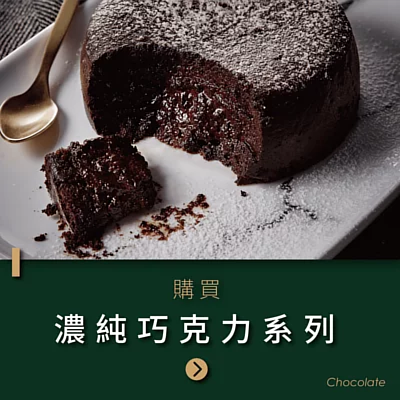 巧克力,乳酪蛋糕,起士公爵,起司公爵,巧克力蛋糕