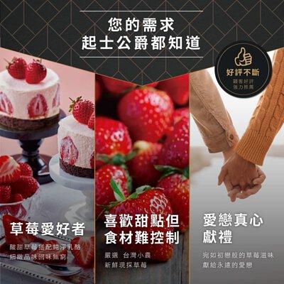 草莓愛好者,酸甜草莓搭配純淨乳酪,細緻品味回味無窮,喜歡甜點,食材難控制,嚴選台灣小農,新鮮現採草莓