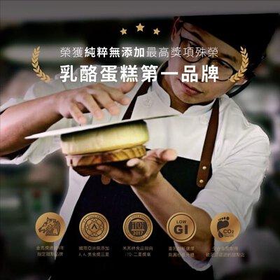 榮獲純粹無添加最高獎項殊榮,乳酪蛋糕第一品牌