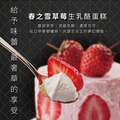 春之雪草莓生乳酪蛋糕,馥郁果香,頂級乳酪,情可可,在口中眷戀纏綿,共譜舌尖上的夢幻戀曲,最奢華的享受,給予味蕾
