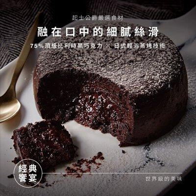 起士公爵,嚴選食材,融在口中的細膩絲滑, 75%頂级比利時黑巧克力,日式輕浴蒸烤技術,世界級的美味