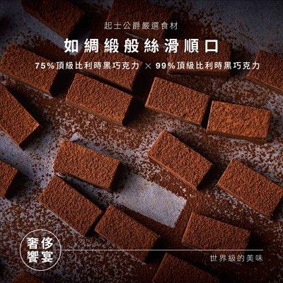 如綢緞般絲滑順口,75%頂級比利時黑巧克力,99%頂級比利時黑巧克力,比利時黑巧克力,黑巧克力