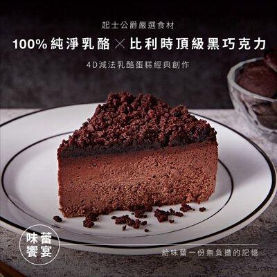純淨乳酪,比利時頂級黑巧克力, 4D減法乳酪蛋糕經典創作
