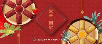 新年禮盒,過年,年節禮盒,農曆年,伴手禮,回鄉伴手禮,費南雪,草莓,鳳梨