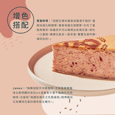母親節蛋糕,蜜香烏龍,玫瑰,南國玫瑰,南國玫瑰女王乳酪蛋糕,金馬指定甜點 ,世界麵包冠軍