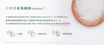 什麼是赤藻糖醇Erythritol? 赤藻糖的甜度為蔗糖的0熱量產生極低,約為.大卡(約蔗糖的10%) 美國食品藥物管理署(FDA)歐盟和日本甚至允许將其示0大卡/克 聯合國糧農組織與世界衛生組織(FAO/WHO)規定其每日容許攝量為不需限定