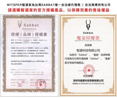sabbat-代理-台灣總代理