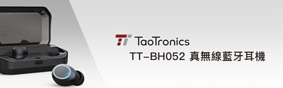 TT-BH052真無線藍牙耳機價格上方示意圖