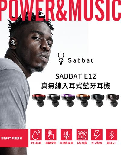 一頁式商店 SABBAT E12 真無線入耳式藍牙耳機_M