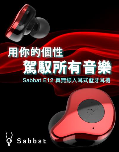 SABBAT-E12 | 真無線入耳式藍芽耳機推薦