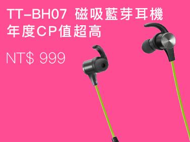 TT-BH07 磁吸藍芽耳機年度 CP值超高