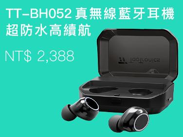 TT-BH052 真無線藍牙耳機超防水高續航