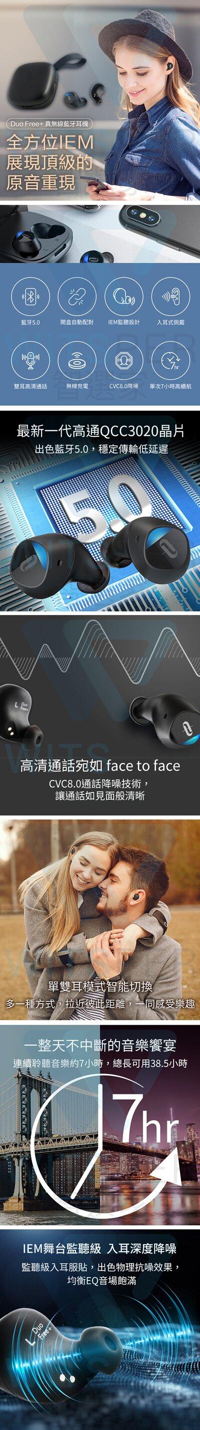 2019年真無線藍牙耳機推薦 - TaoTronics Duo Free+