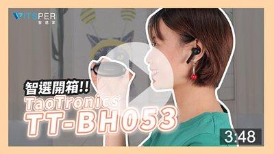 智選開箱,Taotronics TT-BH053