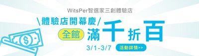 WitsPer智選家|三創體驗店3/1開幕慶