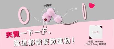 Nomi Tang縮陰球第一代/第二代Plus加強版