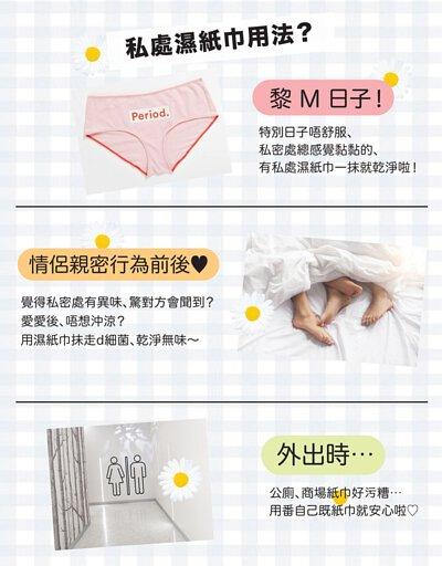 私處濕紙巾的用法