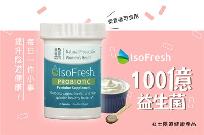isofresh probiotic益生菌