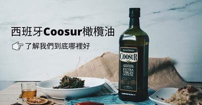 最好的西班牙橄欖油,經過全聯社17款橄欖油評比,Coosur特級初榨橄欖油當之無愧的勝出