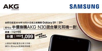AKG x Samsung 特別優惠 │ AKG N30