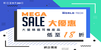 World Tech Mega Sale 2020