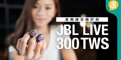 JBL LIVE 300TWS 開箱評測