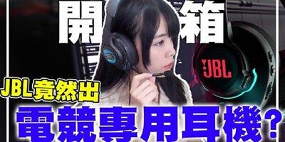 #JBL新品 [音響品牌|電競耳機🎧JBL QUANTUM ONE] 小悠點評JBL QUANTUM ONE