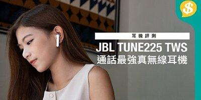 [真無線藍牙耳機 | 升級版⬆️JBL TUNE 225TWS Price.com.hk全力實測