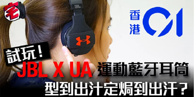 HK01 JBL X UA