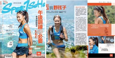 SportSoHo 運動版圖雜誌  │ JBL Reflect Contour2  │ JBL Reflect Mini2