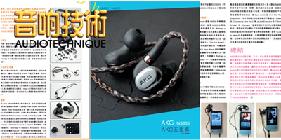 音響技術 audiotechnique  │ AKG N5005