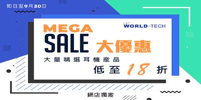 World Tech Mega Sale 2020