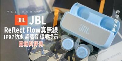 暴力 Violencee 生活誌 │ JBL Tune 220TWS