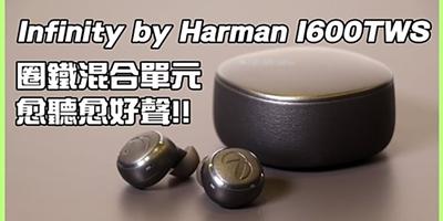 GChannel Ultra 全力實測 Infinity I600TWS