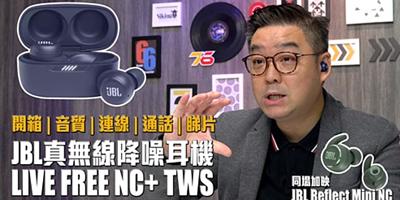 Post76 玩樂網點評 JBL LIVE FREE NC+ TWS 同 JBL Reflect Mini NC 兩款真無線降噪耳機