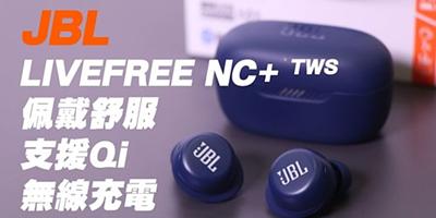 GChannel Ultra 全力實測 JBL Live Free NC+ TWS