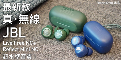 FlashingDroid 全力實測 JBL Live Free NC+ TWS 同主打 Sporty 運動型既 JBL Reflect Mini NC