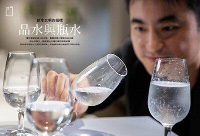 品水師夏豪均經典雜誌報導 Water Selection品水師嚴選