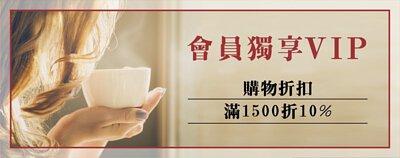 會員VIP獨享滿1500折10%
