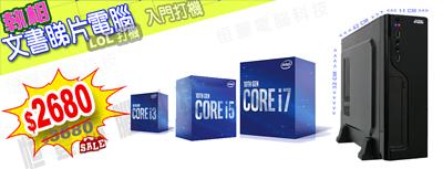INTEL CPU超抵休閒娛樂文書上網精選推介