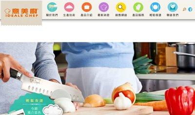 簡簡單單,Ideale Chef,意美廚,易潔,廚具