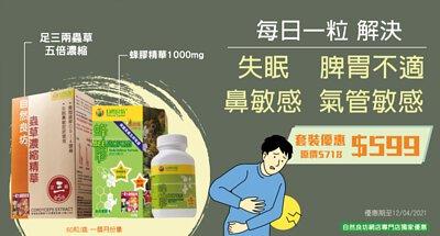 自然良坊 蟲草 蜂膠 濕疹 氣管敏感 鼻敏感 黃酮素 卵磷脂殺菌 排毒 口氣 腸胃不適 免疫力