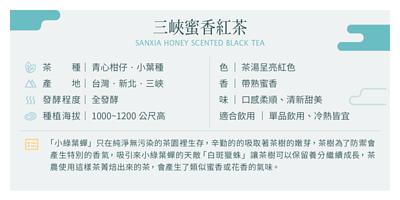 三峽蜜香紅茶說明