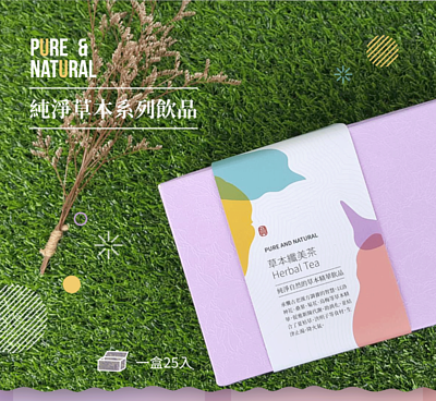 Pure and Natural 純淨草本系列飲品