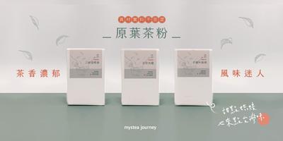 原葉茶粉|覓幸茶旅 Mystea Journey