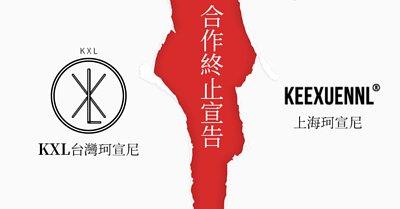 台灣珂宣尼KXL宣告 暫停 與上海KEEXUENNL 任何技術合作