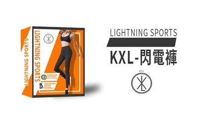 劉嘉玲推薦的閃電褲是哪一款?|KXL科技保養服飾